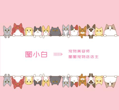 可愛貓咪寵物微商朋友圈封面