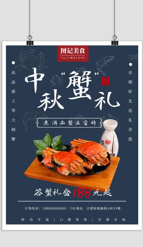 中秋大闸蟹螃蟹促销海报模板