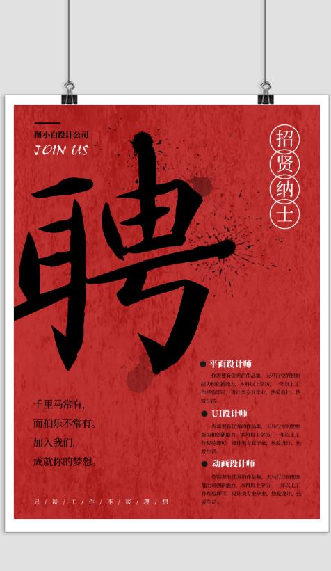紅色中國風大氣招聘海報
