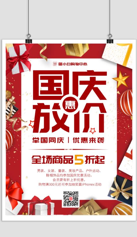 紅色國慶節商場購物促銷海報模板