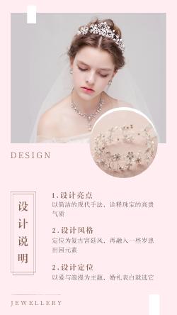 微商珠宝设计说明产品展示