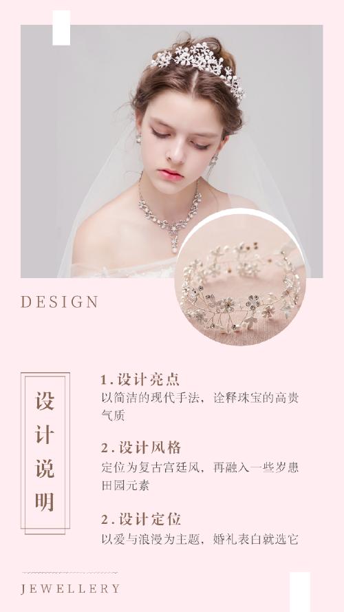 微商珠寶設計說明產品展示