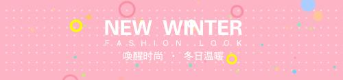 清新時尚冬季上新banner