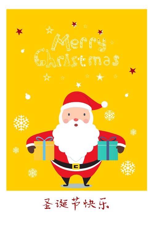 簡約黃色圣誕賀卡