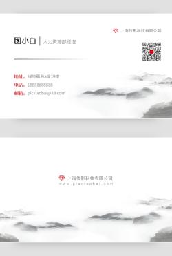 简洁大气中国风名片
