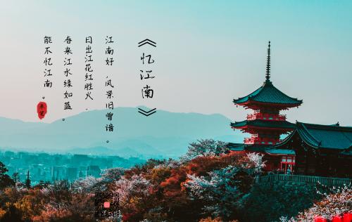 古建筑诗词明信片