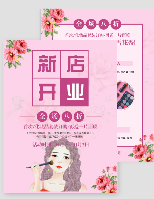 化妝店新店開業DM宣傳單