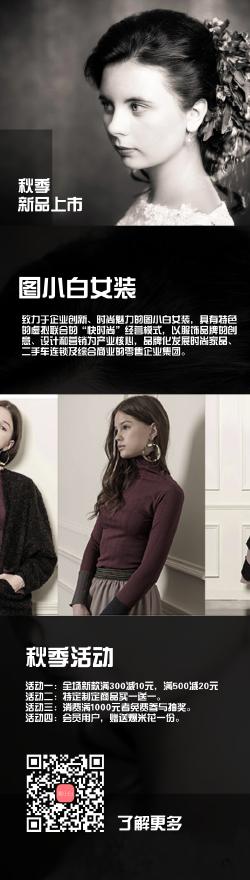 女装秋季上新营销长图