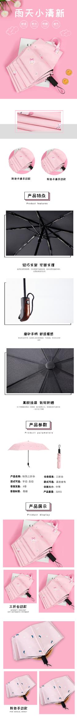 $简约小清新粉色雨伞详情页