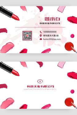 个性美容美妆化妆品公司名片