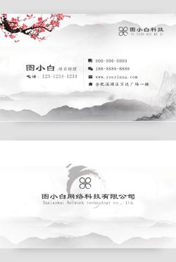 中国风个人名片模板