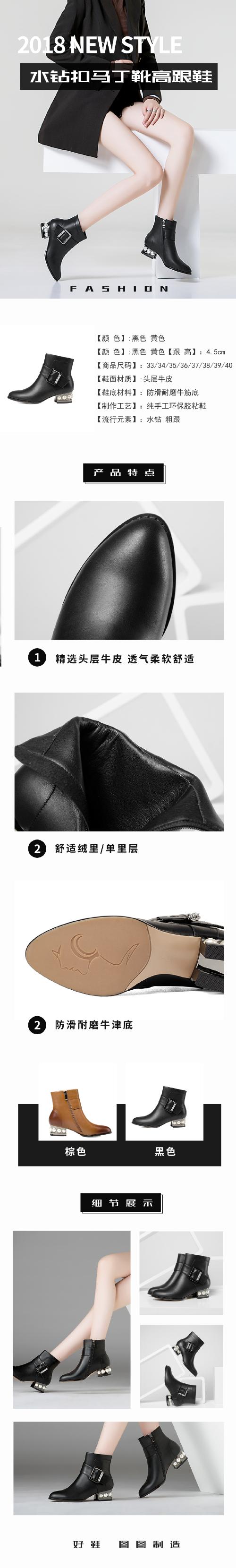 $時尚鞋子馬丁靴淘寶產品詳情圖