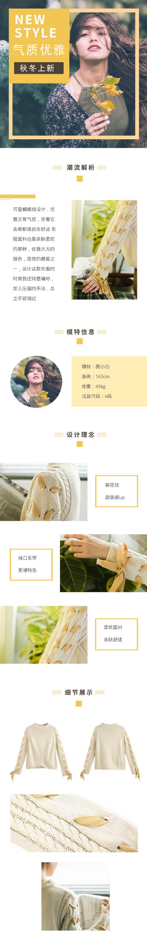 $簡約服裝淘寶詳情頁產品展示