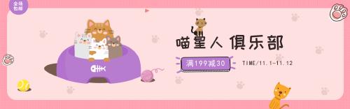 可愛淘寶貓咪寵物店banner
