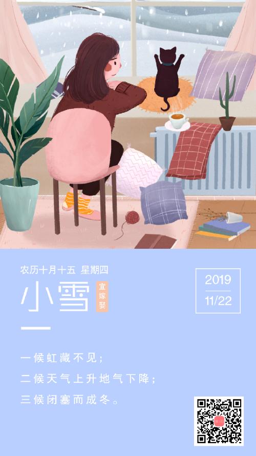 小清新插画小雪节气海报