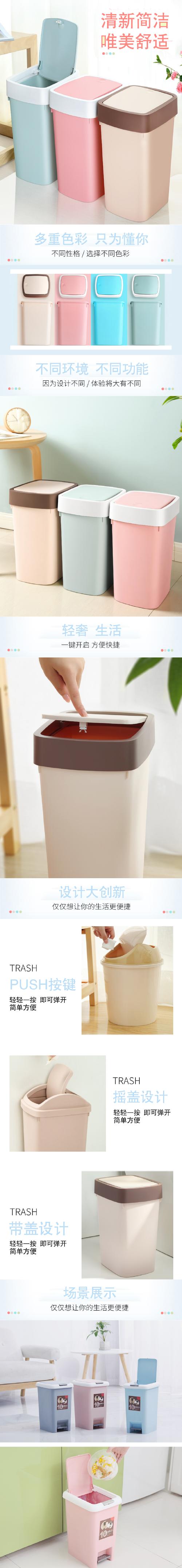 $小清新简约家具垃圾桶淘宝详情页
