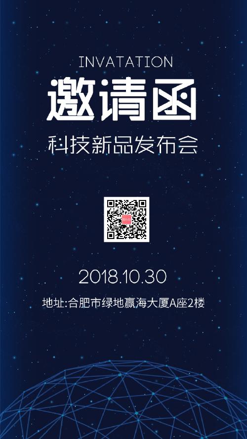 藍色科技感互聯網新品發布會邀請函