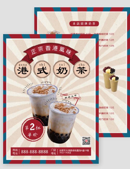 復古風港式奶茶飲品店菜單DM宣