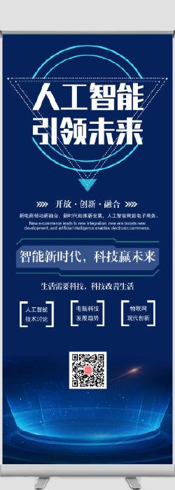 人工智能引领未来2m易拉宝