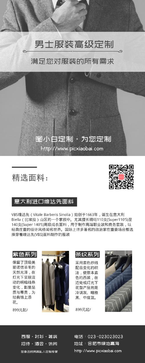服装西装定制宣传营销长图