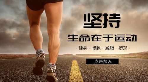 慢跑運動健身公眾號首圖