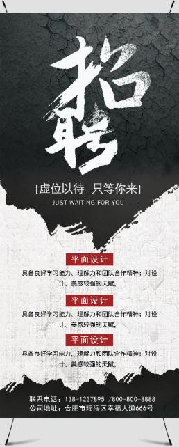 中國風虛位以待招聘X展架