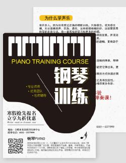 简约风钢琴教育培训DM宣传单