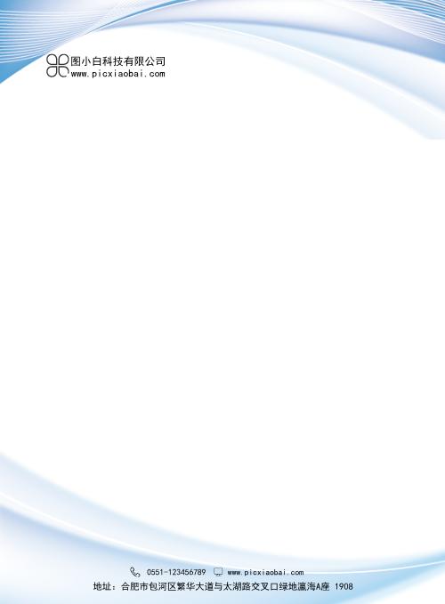 藍色線條簡約公司通用便簽