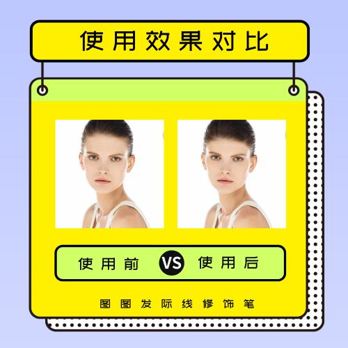 微商增發防禿產品使用效果對比圖