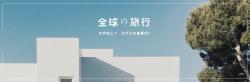 环球旅行微博封面