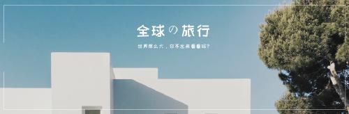 環球旅行微博封面