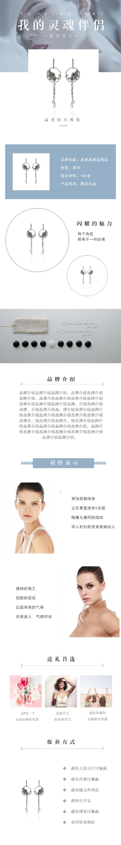 $简洁珠宝项链淘宝天猫产品详情页