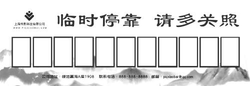 水墨畫商務公司臨時停車卡