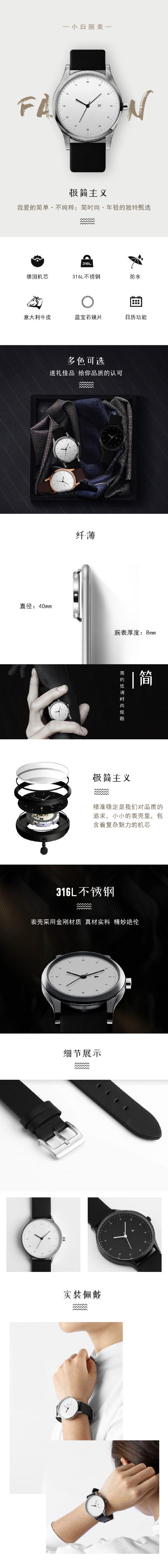 $简约大气手表淘宝详情页展示