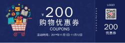 蓝色手绘风超市购物优惠券