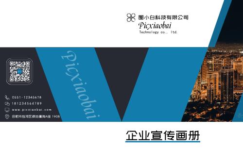 蓝色简约企业文化宣传通用画册
