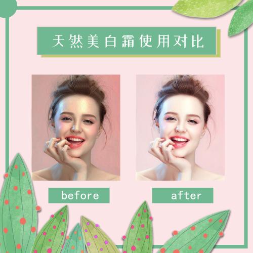 微商朋友圈美妝產品使用效果對比