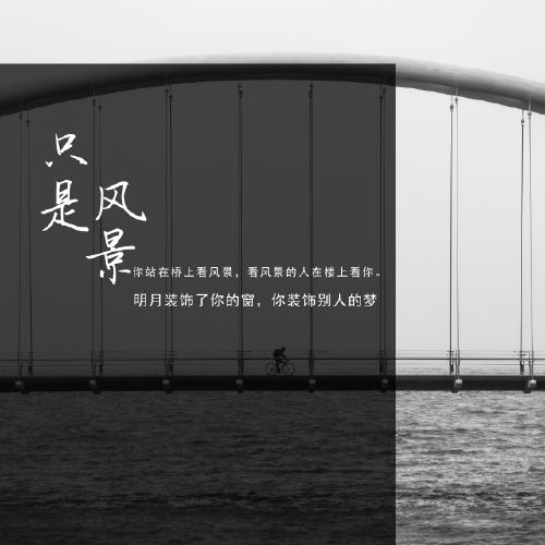 簡約黑白旅行風景手機微博封面