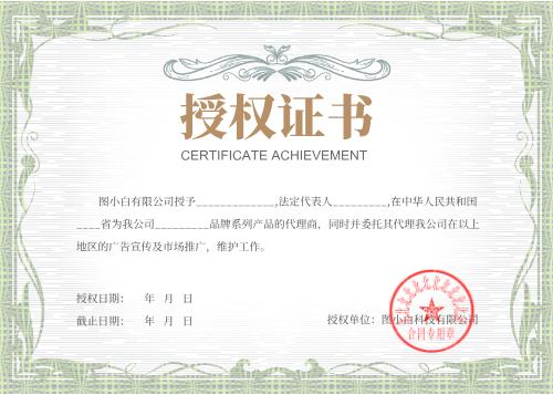 简约花纹企业官方代理授权证书