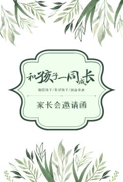 绿色清新和孩子一同成长家长会邀请函