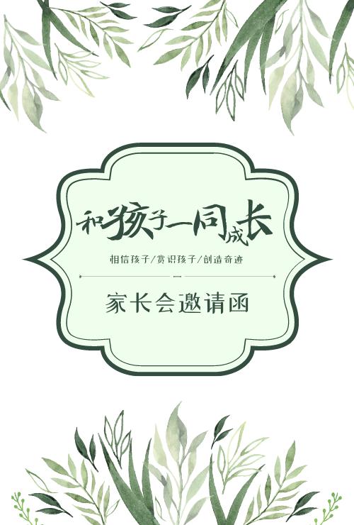 綠色清新和孩子一同成長家長會邀請函