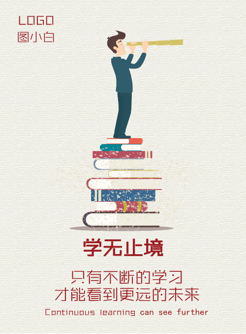 励志学习海报