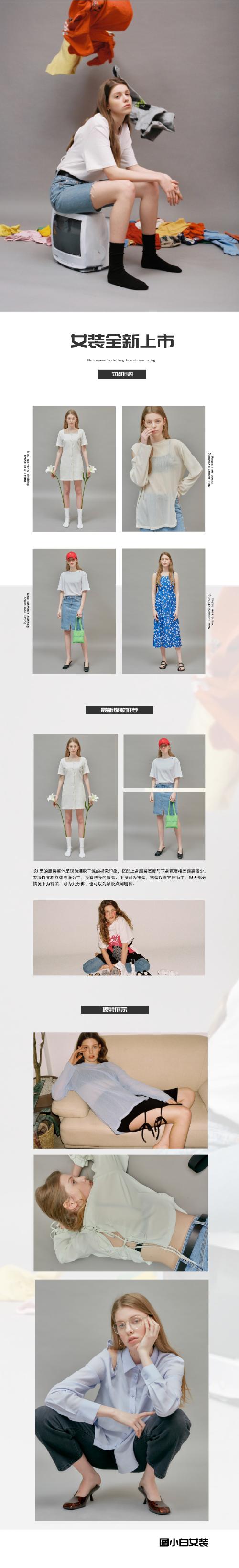 $簡介時尚女裝推薦淘寶詳情頁