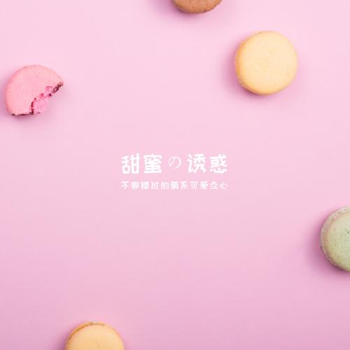 小清新馬卡龍甜蜜誘惑手機微博封面
