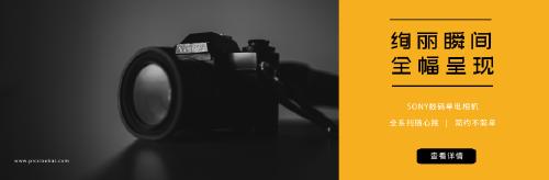 索尼單電相機微博封面