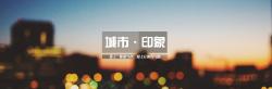 城市印象光影微博封面