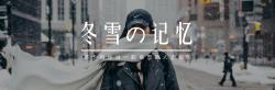 简约图文微博封面背景