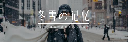 簡約圖文微博封面背景