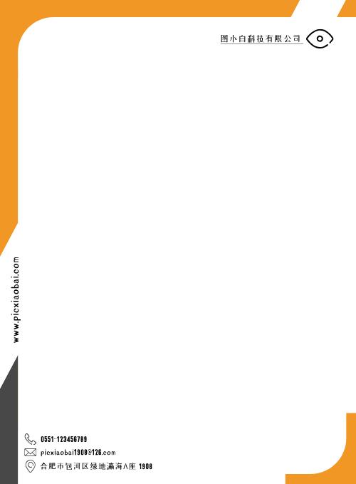 簡約橙色邊幾何企業通用便簽