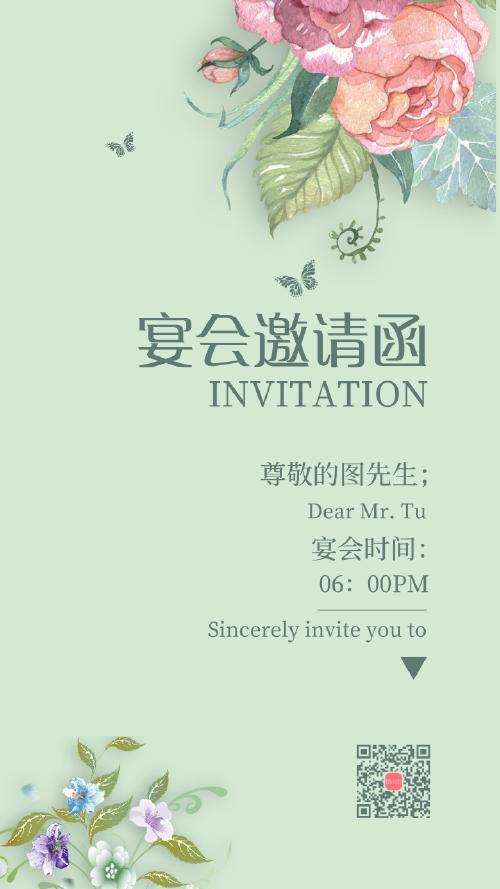 电子邀请函